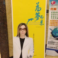 Photo taken at Changchun Int'l Conference & Exhibition Center Hotel by P. Dao on 5/24/2015