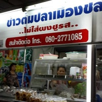 Photo taken at ข้าวต้มปลาเมืองชล by Poomipat S. on 9/21/2013