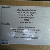 Photo taken at Khon Kaen Post Office by Boat J. on 7/1/2013