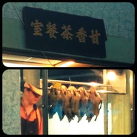 Photo taken at Restoran Kam Heong 甘香茶室 by Tan G. on 5/15/2013