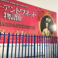 Photo taken at 沖縄県立博物館・美術館 by 1wgd l. on 2/23/2013