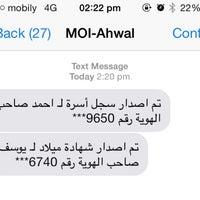 Photo taken at الأحوال المدنية by Ahmed A. on 5/13/2014
