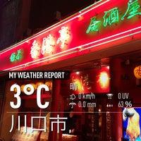Photo taken at 香港亭 西川口東口店 by Hiroki S. on 12/20/2012