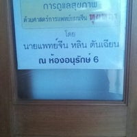 Photo taken at Ban Phra Athit by Jak B. on 11/29/2012