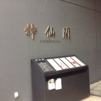 Photo taken at 神仙閣 神戸店 by Iwamoto A. on 4/13/2014
