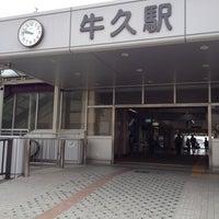 Photo taken at Ushiku Station by Kazutoshi Y. on 5/29/2013