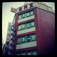 Photo taken at 世界堂 新宿西口店 by Ume Onigiri on 12/16/2012