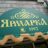 Photo taken at Амурская Ярмарка by gregory_wolf Б. on 7/18/2013