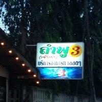 Photo taken at ลำพู 3 by Phit O. on 2/28/2013
