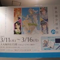 Photo taken at 大丸ミュージアム・梅田 by Take T. on 3/16/2015