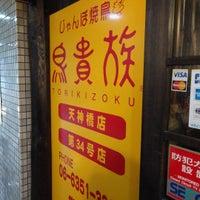 Photo taken at 鳥貴族 天神橋店 by yuichiro k. on 11/28/2015