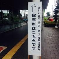 Photo taken at さいたま市西区役所 by Atsushi H. on 8/9/2015