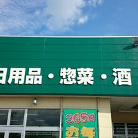 Photo taken at ビフレ大曲店 by Hiroshi O. on 8/12/2015