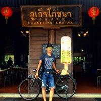 Photo taken at Phuket Po-Cha-Na by Thiti P. on 10/20/2014