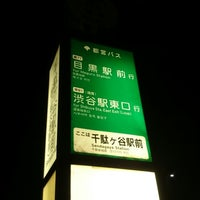 Photo taken at 都営バス 千駄ヶ谷駅前 by 天王洲アイルノーツ on 4/27/2014