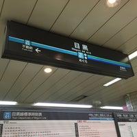 Photo taken at Mita Line Meguro Station (I01) by クロネコ 2. on 9/22/2015