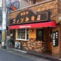Photo taken at コメダ珈琲店 千代田店 by よっちん on 11/20/2012