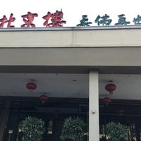 Photo taken at Restoran Pekin 北京楼 by JingJIE on 2/25/2016