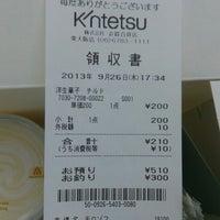 Photo taken at 近商ストア 布施店 by tuji.jp (. on 9/26/2013