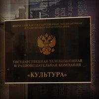 Photo taken at Телеканал «Культура» by Nikolay P. on 7/4/2014