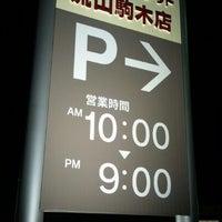 Photo taken at ベイシアスーパーマーケット 流山駒木店 by daisuke n. on 11/13/2012