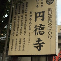Photo taken at 円徳寺 by DD 夜. on 10/23/2015