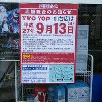 Photo taken at TWOTOP 仙台店 by kamashuki on 9/3/2015