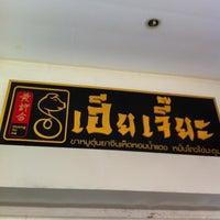 Photo taken at ข้าวขาหมู เฮียเจี๊ยะ by Eak O. on 9/14/2012
