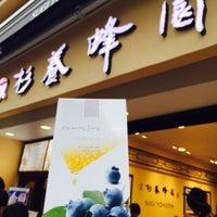 Photo taken at 杉養蜂園 鎌倉店 by Ayaka I. on 9/27/2015