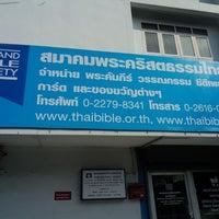 Photo taken at Thailand Bible Society by JOKENINE® on 2/6/2014