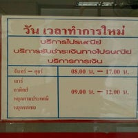 Photo taken at Rong Mueang Post Office by Misa C. on 12/23/2011