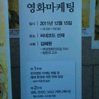Photo taken at CineCode Sonje by Eunjin P. on 12/15/2011