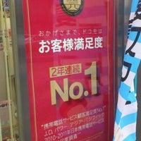Photo taken at ドコモショップ 溝の口店 by Kazunori M. on 6/10/2012