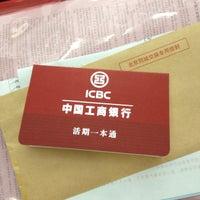 Photo taken at 工商银行 光华路 by Minji S. on 6/8/2012