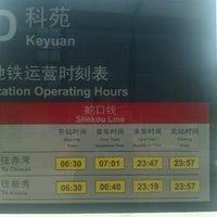 Photo taken at Keyuan Metro Station by Michael M. on 8/25/2011