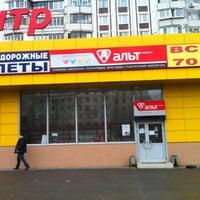 Photo taken at Альт Телеком by Дмитрий Ч. on 4/13/2012