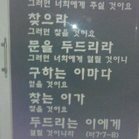 Photo taken at 권선초등학교 by Swnho P. on 6/13/2012