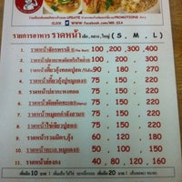 Photo taken at Mr.Sia Hot Quick Thai-Chinese Dish | มิสเตอร์เซี๊ย by Nezt on 7/8/2012
