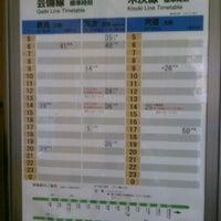 Photo taken at Bingo-Ochiai Station by Tetsuo O. on 11/6/2011