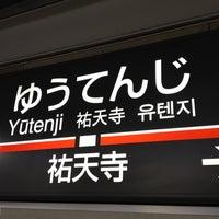 Photo taken at Yūtenji Station (TY04) by Manabu K. on 2/25/2012