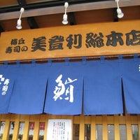 Photo taken at Umegaoka Sushi no Midori by Megumi A. on 12/24/2010