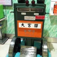 Photo taken at Ōmiya Station by ulfulguts on 2/14/2012