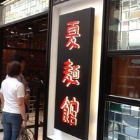 Photo taken at Xia Mian Guan 夏麵館 by Michelle Christine K. on 4/21/2012