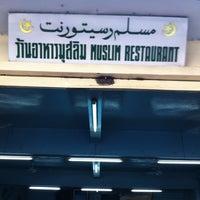 ร้านอาหารมุสลิม (muslim Restaurant)