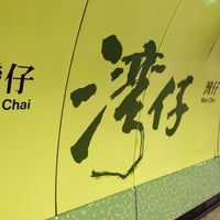 Photo taken at MTR Wan Chai Station by BJ Y. S. on 4/27/2012