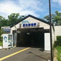 Photo taken at Takamatsu-Chikko Station by takezo on 8/24/2011
