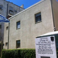 Photo taken at Ben Gurion House by Ariel T. on 7/1/2012
