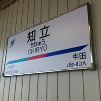 Photo taken at Chiryu Station by mirin 8. on 6/9/2012