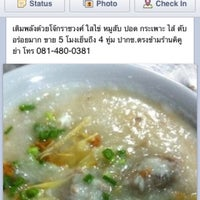 Photo taken at โจ๊กราชวงศ์ by Ple L. on 7/10/2012