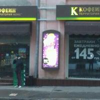 Photo taken at Кофеин by Konstantin D. on 9/3/2012